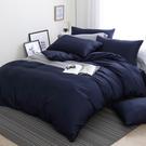 【DON-極簡生活】雙人四件式200織精梳純棉被套床包組(多款任選)深邃藍