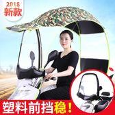 電動摩托車遮雨蓬棚新款電瓶車擋風罩擋雨透明全封閉遮陽防曬雨傘【onecity】
