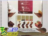 [COSCO代購] C119054 HAMLET CHOCOLAS MIX 125G*4PK 精選綜合巧克力脆片組
