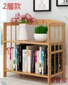 書柜書架置物架桌面收納架簡約實木【聚寶屋】
