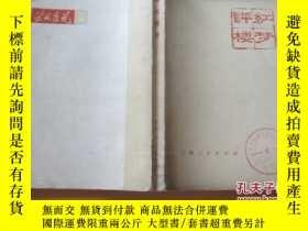 二手書博民逛書店罕見評紅樓夢Y23809 上海人民出版社出版通信編輯組 上海人民