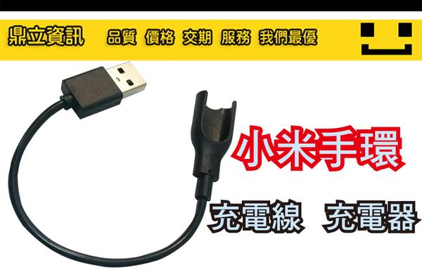 【鼎立資訊】小米手環 充電線 小米手環 充電器