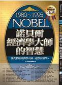 (二手書)諾貝爾經濟學大師的智慧 1980-1995