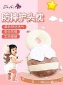 頭部保護墊 寶寶學步防摔護頭枕頭部保護墊 夏季透氣防撞安全枕防後摔 童趣潮品
