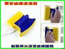 雙面磁性玻璃清潔器 玻璃清潔擦玻璃刮磁性玻璃擦