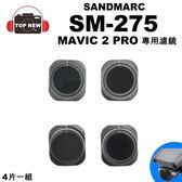 SANDMARC SM-275 MAVIC 2 PRO 減光偏光濾鏡 ND PL 4 8 16 32 減光鏡 偏光鏡 濾鏡 4片一組