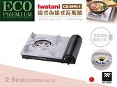 【新品優惠】日本製造IWATANI 岩谷『CB-EPR-1 ECOPREMIUM磁式內焰式瓦斯爐』2.9KW《Mstore》