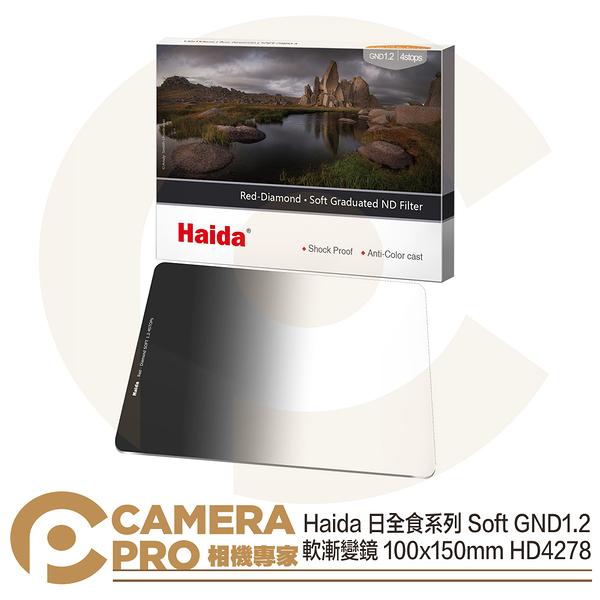 ◎相機專家◎ Haida 日全食系列 Soft GND1.2 軟漸變鏡 ND16 100x150mm HD4278 公司貨
