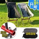 新升級!加高月亮椅(贈收納袋) 輕量鋁合金 //戶外椅休閒椅露營椅 鋁合金折疊椅鋁合金月亮椅