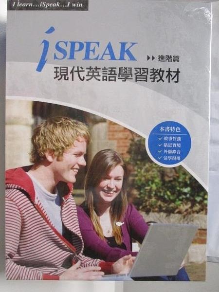 【書寶二手書T3/語言學習_D78】I speak進階篇現代英語學習教材_4本合售_附殼_未拆