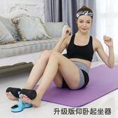 仰臥起坐輔助器家用健身器材男女腹肌訓練減肚子瘦腰健腹器吸盤式【交換禮物】