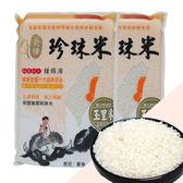 《好客-花蓮水稻米》長樺 珍珠米(2kg/包,共兩包)(免運商品)_A025002