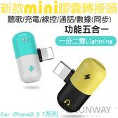 五合一 iphone X 8 7 雙lightning膠囊 轉接頭 無尾巴 耳機 充電 轉接器 分線器 蘋果 一分二 2A快充