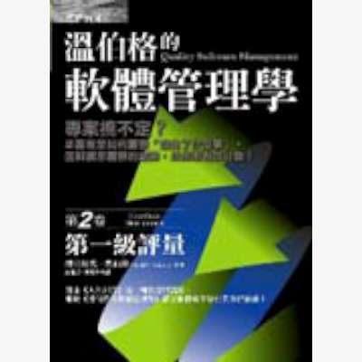 溫伯格的軟體管理學:第一級評量(第2卷)【城邦讀書花園】