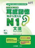 日本語能力試験 耳感記憶 文法N1