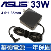 華碩 ASUS 33W 4.0*1.35mm  變壓器 電源線 VivoBook E12 L402N L402NA