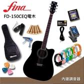 2020團購方案FINA FD-150BKCEQ雲杉面板電木吉他(D桶身)~加贈九大好禮