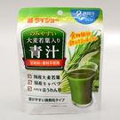 日本大麥若葉青汁[2週分] 42g/袋 (賞味期限:2020.08.31)