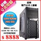 紐頓戰鬥文書上網機 (Intel i3-8100/搭載四核心/240G SSD/400W PSU/無作業系統)