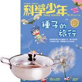 《科學少年》1年12期 贈 頂尖廚師TOP CHEF頂級316不鏽鋼火鍋30cm