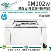 【限時促銷送300元禮券】HP LaserJet Pro M102w 黑白無線雷射印表機