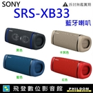 SONY SRS-XB33 無線藍芽喇叭 重低音 公司貨 防水防塵 SRSXB33 開發票 XB33