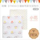 ✿蟲寶寶✿【荷蘭Fresk】彌月精品 細紗布新生兒包巾2入禮盒裝 - 小花