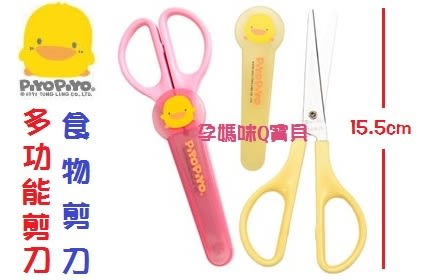 黃色小鴨不鏽鋼多功能食物剪刀~附保護套/居家外出安全又衛生83465