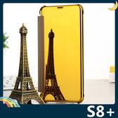 三星 Galaxy S8+ Plus 半透鏡面保護套 防刮側翻皮套 免翻蓋接聽 原裝同款 超薄簡約 手機套 手機殼
