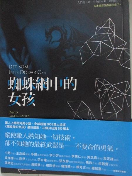 【書寶二手書T7/翻譯小說_A6C】蜘蛛網中的女孩_大衛.拉格朗茲