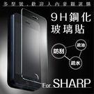 SHARP 夏普 9H鋼化玻璃貼 非滿版 0.3mm 保護貼 螢幕保護貼 玻璃貼 非滿版玻璃貼