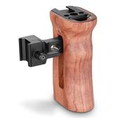 SmallRig 2187B NATO 木質側邊握把 單入 木柄 手把 錄影用支架 公司貨