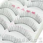 假睫毛5盒裝日系手工假睫毛套裝216217自然纖長裸妝仿真眼睫毛送膠水 芊墨左岸