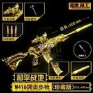 玩具槍 吃雞和平精英槍m416五爪金龍拋殼星之信仰m24合金屬awm男玩具模型