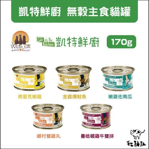 Cats in the Kitchen凱特鮮廚〔主食貓罐,5種口味,170g〕(一箱24入)