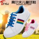 兒童高爾夫球鞋子 男女童鞋 運動休閑鞋 舒適透氣防滑