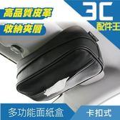 高品質PU皮革多功能抽紙盒 收納袋 衛生紙盒 椅背 中控 遮陽板 卡扣式 加厚