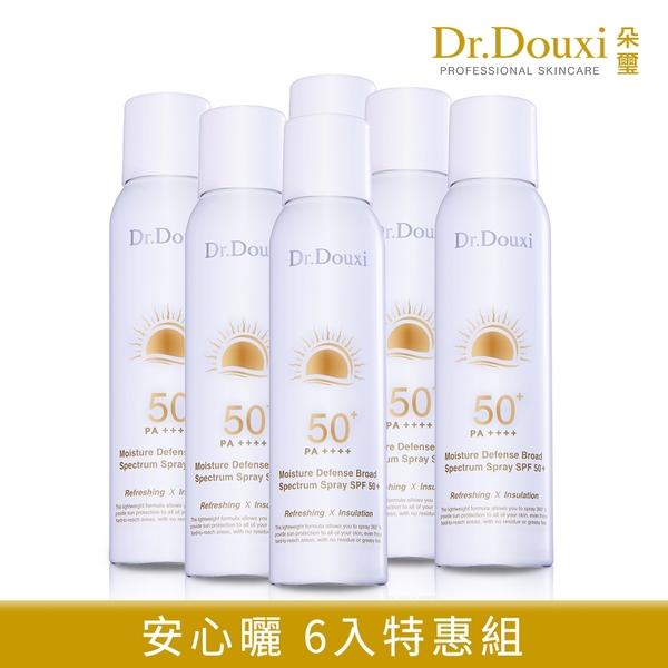 【Dr.Douxi 朵璽旗艦店】安心曬 清涼防曬噴霧 SPF50+ PA++++ 140ml 6入