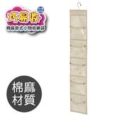 居家收納巧易收棉麻掛式小物收納袋約16x78cm AS7365 衣櫃收納門後收納牆壁收納