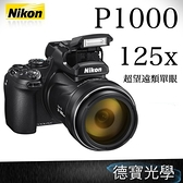 Nikon Coolpix P1000 125倍超高望遠類單 國祥公司貨 分期零利率 3/31前登錄送1000郵政禮券 德寶光學