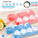 【幸福媽咪】多用途製冰盒/冰塊冰球製冰器(HM-308D)天空藍/櫻花粉3入任選