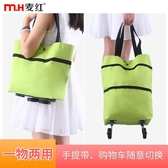 購物袋 超市購物袋折疊便攜大號手提袋買菜包帶輪子防水袋子大容量環保袋