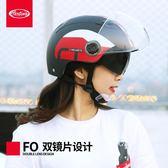 新年好禮85折 卡丁摩托車頭盔夏季個性酷雙鏡片安全帽男女四季通用電動車半盔