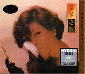【停看聽音響唱片】【SACD】蔡琴:老歌