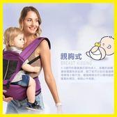 618大促 店長嚴選嬰兒腰凳背帶四季通用多功能寶寶坐凳腰凳前抱式抱娃神器夏季輕便