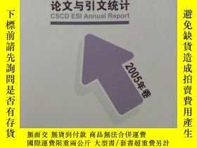 二手書博民逛書店罕見2005年卷中國科學計量指標:論文與引文統計Y151510