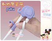 麗嬰兒童玩具館~藍色企鵝PUKU專櫃-動物學習筷(長頸鹿/大象/小熊/).訓練寶寶正確用筷習慣