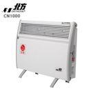 NORTHERN 北方電流式電暖器  (房間/浴室 兩用) CN 1000