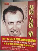 【書寶二手書T5/傳記_MDA】基因.女孩與華生_杜默, 詹姆斯.華