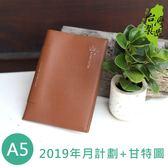 珠友 BC-50377 2019年A5/25K月計劃+甘特圖/日誌